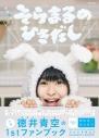 【その他(書籍)】徳井青空ファンブック そらまるのひきだしの画像