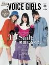 【ムック】B.L.T. VOICE GIRLS Vol.45の画像