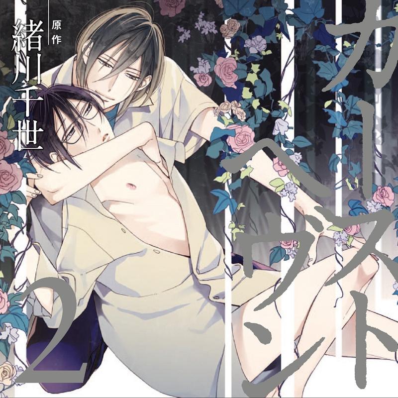 【ドラマCD】カーストヘヴン2 通常盤