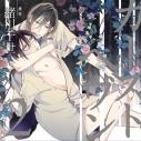【ドラマCD】カーストヘヴン2 通常盤の画像