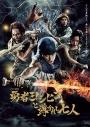 【DVD】TV 勇者ヨシヒコと導かれし七人 DVD BOXの画像