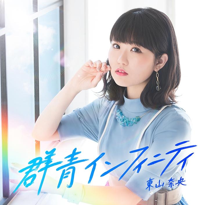 【アルバム】東山奈央/群青インフィニティ 初回限定盤