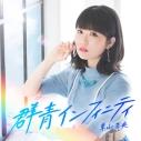 【アルバム】東山奈央/群青インフィニティ 初回限定盤の画像