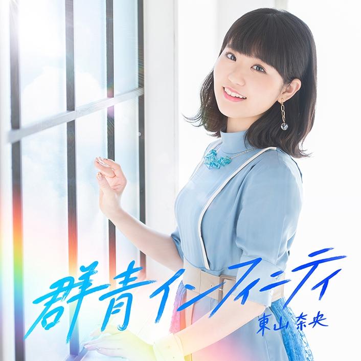 【アルバム】東山奈央/群青インフィニティ 通常盤