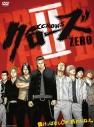 【DVD】映画実写版 クローズZERO2プレミアムの画像