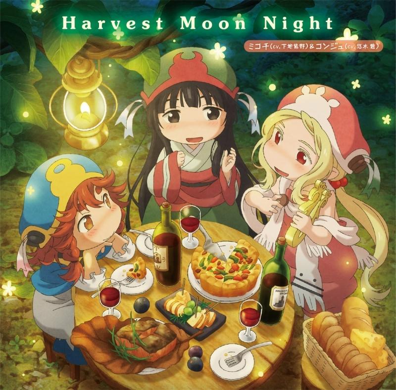 【主題歌】TV ハクメイとミコチ ED「Harvest Moon Night」/ミコチ&コンジュ(CV.下地紫野&悠木碧)