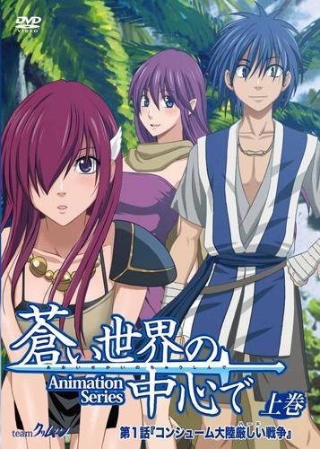【DVD】OVA 蒼い世界の中心で 上巻 通常版