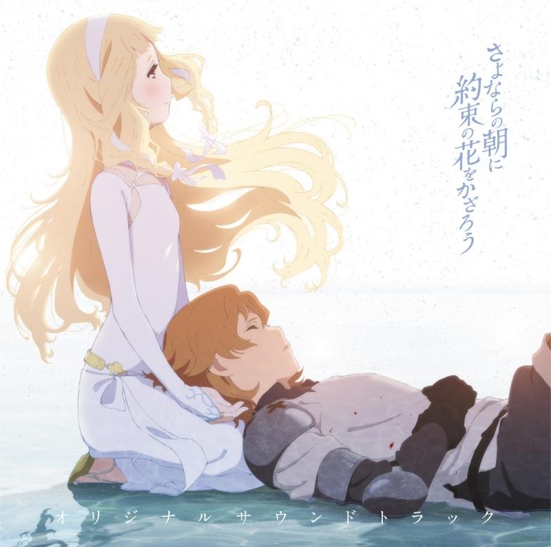 【サウンドトラック】映画 さよならの朝に約束の花をかざろう オリジナルサウンドトラック