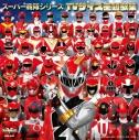 【アルバム】スーパー戦隊シリーズ TVサイズ主題歌集の画像