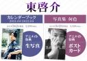 【その他(書籍)】東啓介 カレンダーブック 2021.04-2022.03の画像
