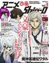 【ムック】アニメぴあ Shin-Q(シン・キュー) vol.3の画像