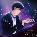 【アルバム】TV ピアノの森 パン・ウェイ 不滅の魂の画像