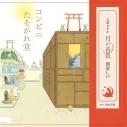 【ドラマCD】大原さやか 月の音色朗読CD コンビニたそがれ堂の画像