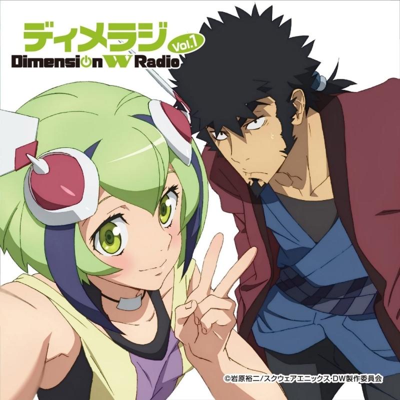 【DJCD】ラジオCD ディメラジ~Dimension W Radio~ Vol.1