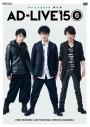 【DVD】舞台 AD-LIVE 2015 第6巻 下野紘×福山潤×鈴村健一 通常版の画像