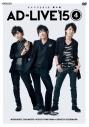 【DVD】舞台 AD-LIVE 2015 第4巻 岡本信彦×谷山紀章×鈴村健一 通常版の画像