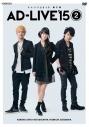 【DVD】舞台 AD-LIVE 2015 第2巻 小野賢章×釘宮理恵×鈴村健一 通常版の画像