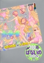 【コミック】化物語(7) 特装版の画像