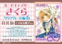 【コミック】カードキャプターさくら クリアカード編(6) 特装版の画像