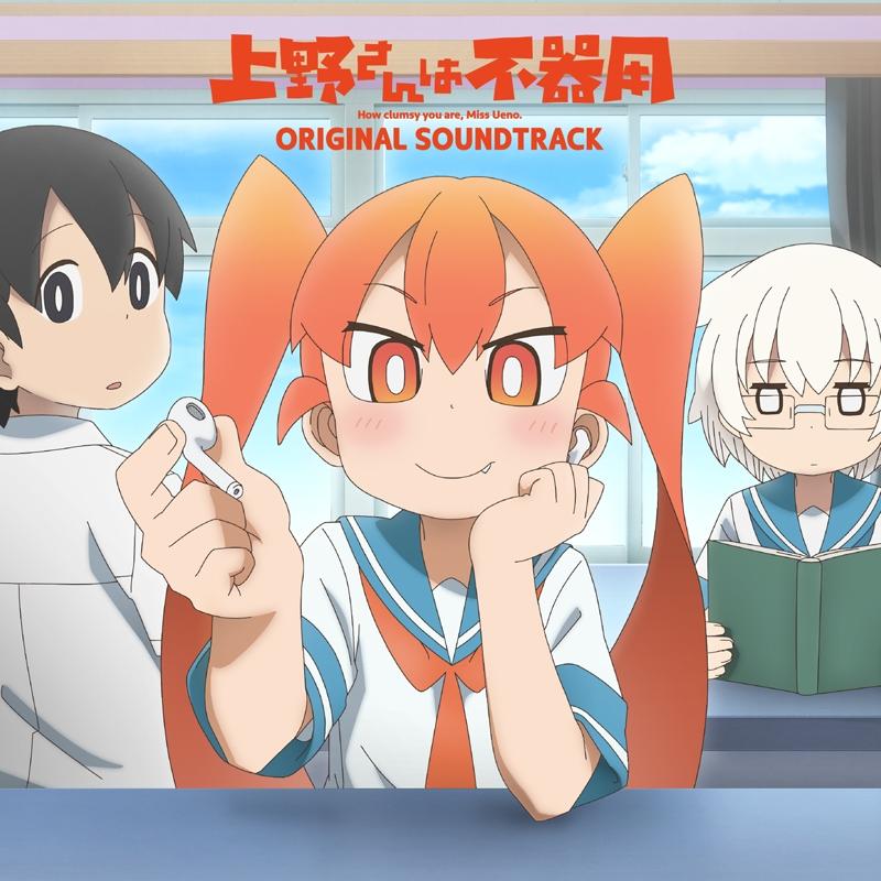 【サウンドトラック】TV 上野さんは不器用 オリジナル・サウンドトラック