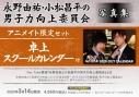 【写真集】永野由祐・小松昌平の男子力向上委員会 アニメイト限定セット【卓上スクールカレンダー付き】の画像