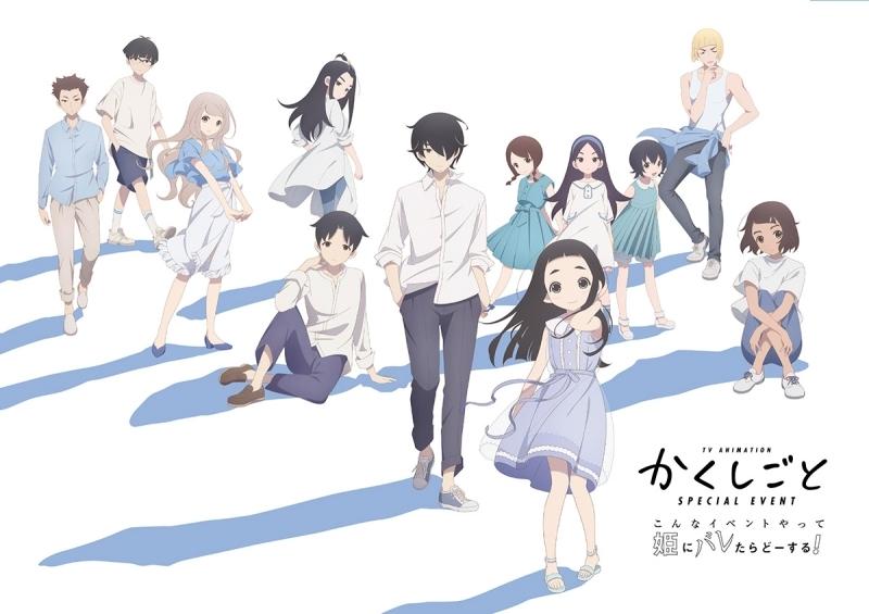【Blu-ray】イベント かくしごと スペシャルイベント~こんなイベントやって姫にバレたらどーする!~