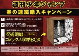 『週刊少年ジャンプ』春の連続購入キャンペーン 画像