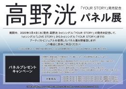 高野洸「YOUR STORY」発売記念パネル展画像