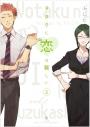【コミック】ヲタクに恋は難しい(2) の画像