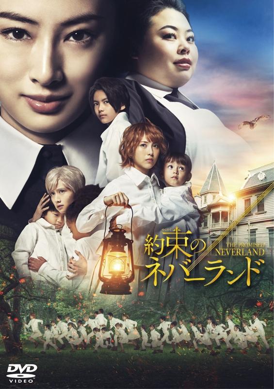 【DVD】映画 実写 約束のネバーランド スタンダード・エディション