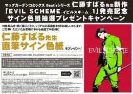 マッグガーデンコミックス Beat'sシリーズ 仁藤すばる先生新作「EVIL SCHEME-イビルスキーム- 1」発売記念 サイン色紙抽選プレゼントキャンペーン画像