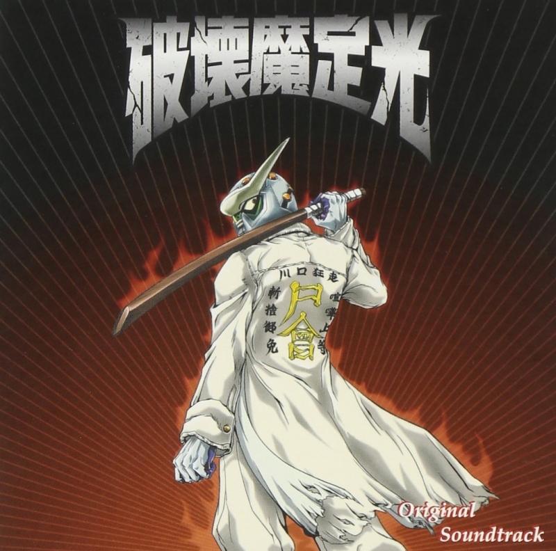 【サウンドトラック】TV 破壊魔定光 オリジナル・サウンドトラック