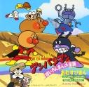 【サウンドトラック】劇場版 それいけ!アンパンマン ばいきんまんの逆襲の画像