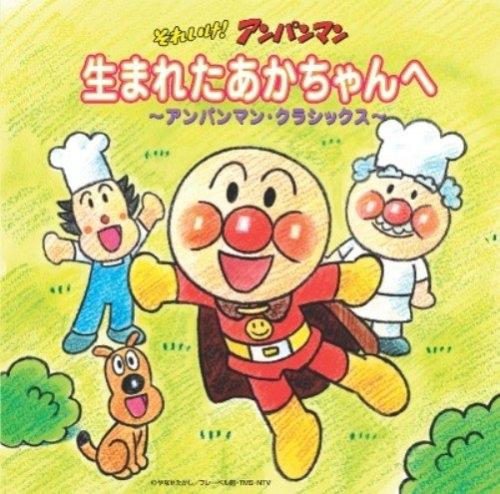 【アルバム】それいけ!アンパンマン 生まれたあかちゃんへ~アンパンマン・クラッシクス~