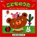 【アルバム】決定盤 こどものうた ベスト・セレクション となりのトトロの画像