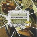 【DJCD】黒田崇矢&大塚明夫のKnock Out VOICE!! Radio CD Vol.1の画像