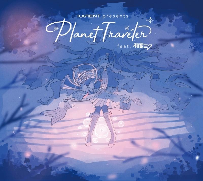 【アルバム】KARENT presents Planet Traveler feat. 初音ミク
