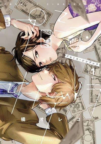 【コミック】プロミス・シンデレラ(1)
