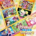 【アルバム】プリキュア映画主題歌コレクション2の画像