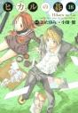 【コミック】ヒカルの碁 完全版(18)の画像