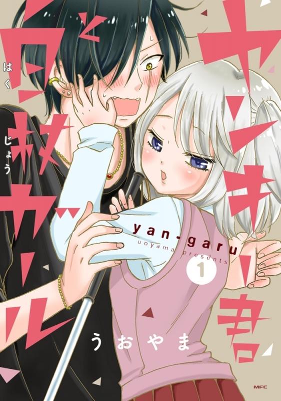 【コミック】ヤンキー君と白杖ガール(1)