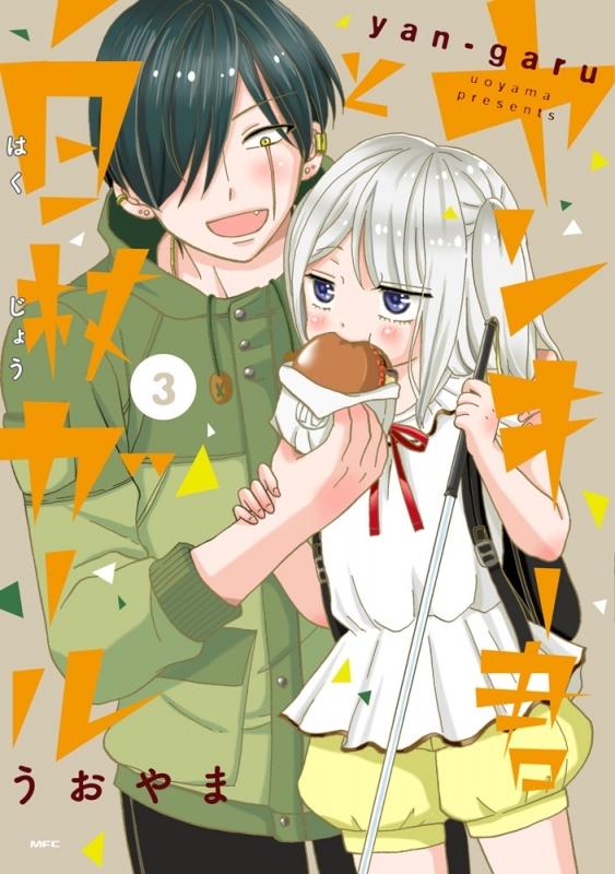 【コミック】ヤンキー君と白杖ガール(3)