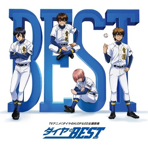 【アルバム】TV ダイヤのA ダイヤのBEST