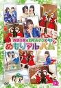 【DVD】西明日香&田所あずさのめもりアルバム 下巻の画像