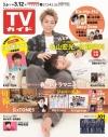 【雑誌】TVガイド 関東版 2021年3/12号の画像