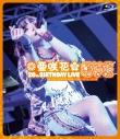 【Blu-ray】亜咲花/亜咲花 20th Birthday Live ~EVE~の画像