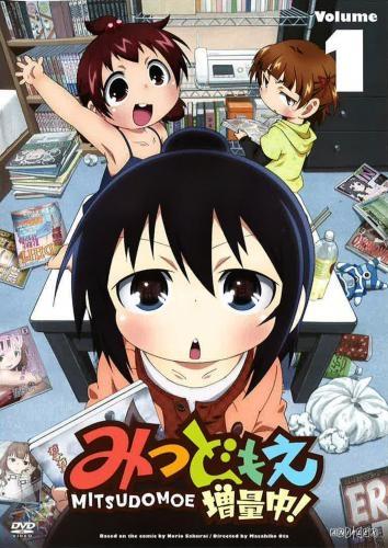 【DVD】TV みつどもえ 増量中! 1 通常版