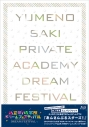 【Blu-ray】イベント あんさんぶるスターズ! 私立夢ノ咲学院ドリームフェスティバルの画像
