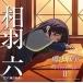 TV 魔法戦争 キャラクターCD II 相羽六 (CV.東山奈央)