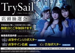 TrySail「ごまかし/うつろい」発売記念 店頭抽選会画像
